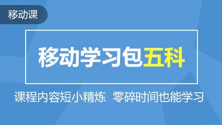 税务师-联报课程-移动学习包(五科)
