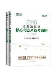 2019年初级会计职称两科核心考点与备考策略(预订)