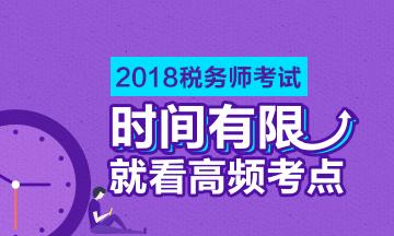 2018税务师高频考点