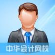 中华会计网校学员