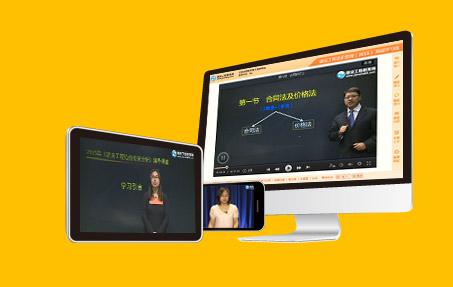 【造价工程师网校】视频工程师网上培训_炮弹造价网络果图片