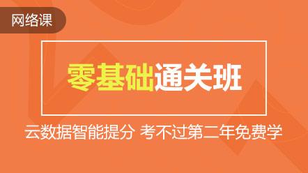 初级--两科联报2019-零基础通关班(2考季)