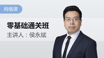 经济法基础2019-零基础通关班