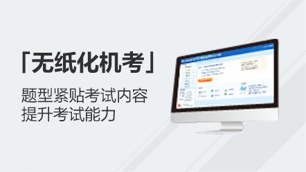 初级会计实务2019-无纸化考试模拟系统