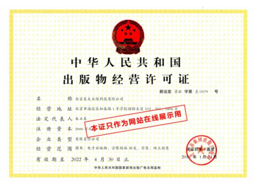 法律教育网出版物经营许可证