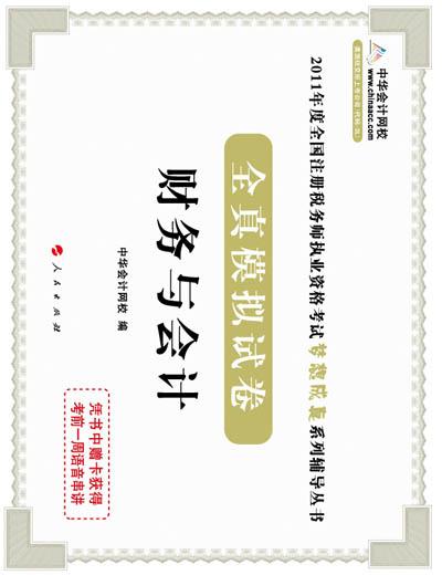 """2011年""""梦想成真""""系列丛书注税全真模拟试卷--财务与会计(预订)"""