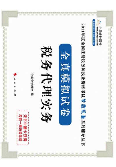 """2011年""""梦想成真""""系列丛书全真模拟试卷--中级经济法(预订)"""