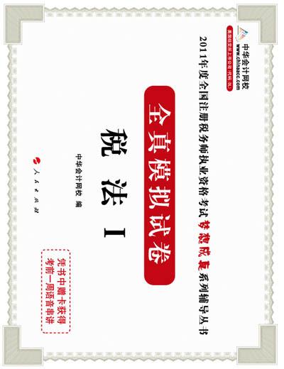 """2011年""""梦想成真""""系列丛书注税全真模拟试卷--税法一(预订)"""