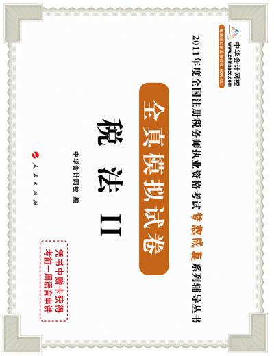 """2011年""""梦想成真""""系列丛书注税全真模拟试卷--税法二(预订)"""