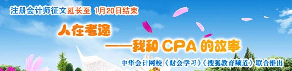 """征文:中华会计网校、搜狐教育、《财会学习》""""人在考途――我和CPA的故事""""大型征文"""