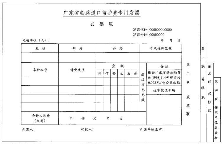 护费专用发票样本