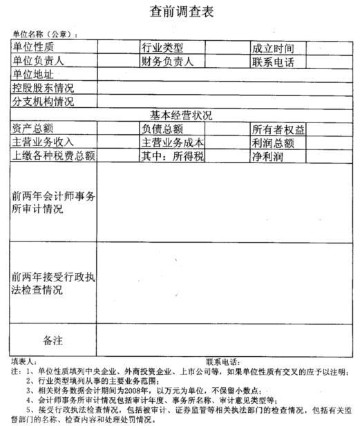 财政部驻福建财政监查专员办事处关于开展能源企业2009年会计信息质量检查查前调查的通