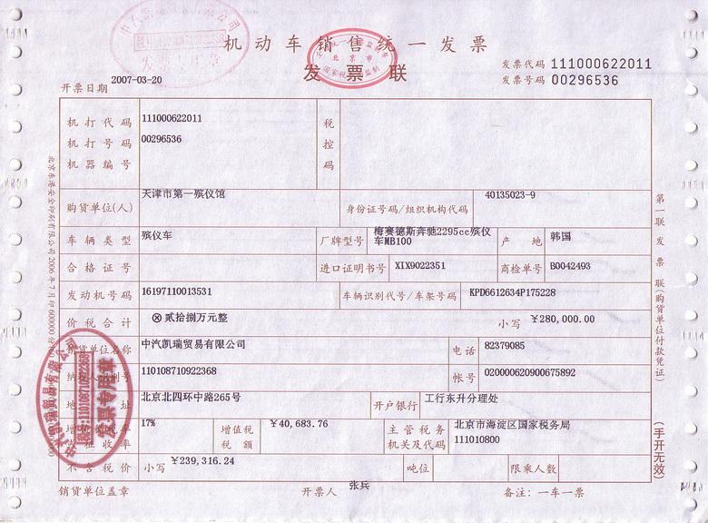 北京空白国税手工发票怎么鉴别真伪?有图片
