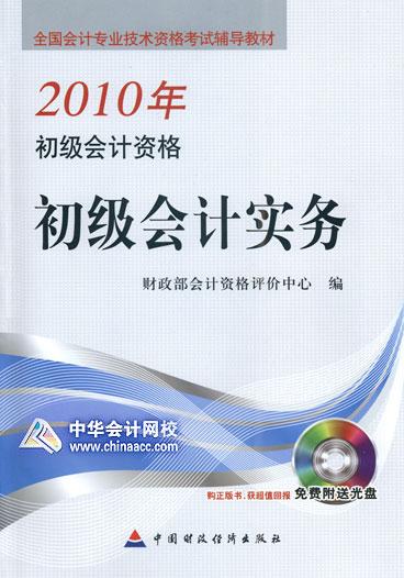 2010会计职称考试学习进度表