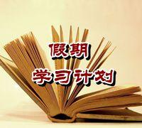 【假期学习计划】