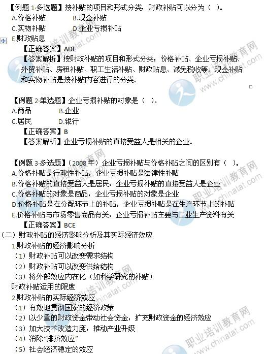 税务登记证_中国税务网络学院_政府补助收入税务
