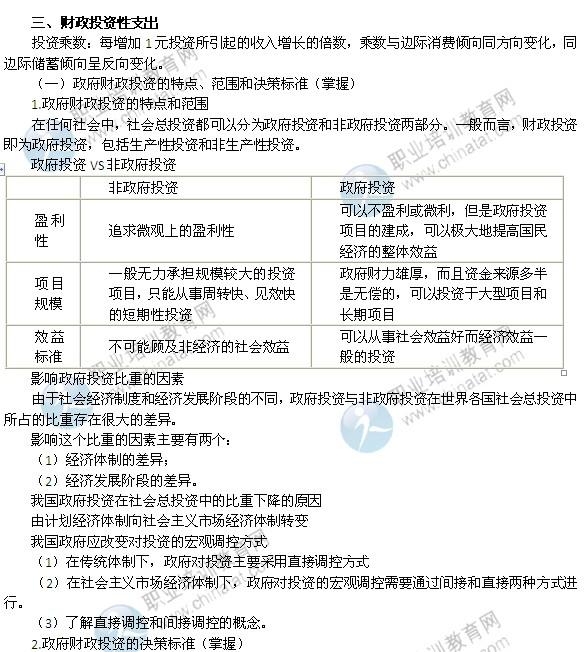 2019年中级经济师教材_2019年中级经济师考试教材 经济基础知识