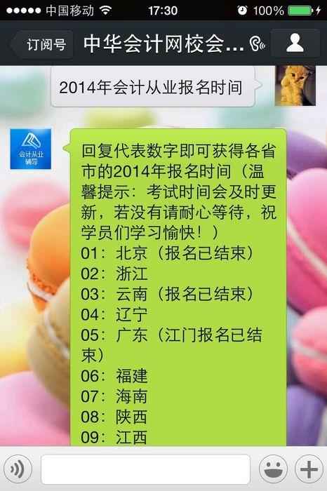 中华会计网校会计从业微信平台自动回复更新通知