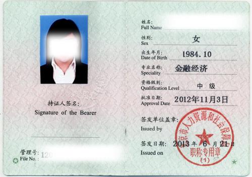 中级会计师报考资格_初级职称证书样本图片大全_初级职称证书样本图片下载