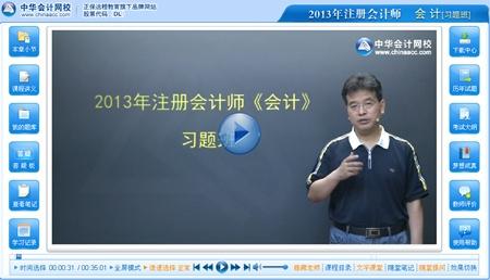 2013注册会计师考试《会计》习题班高志谦老师免费课程