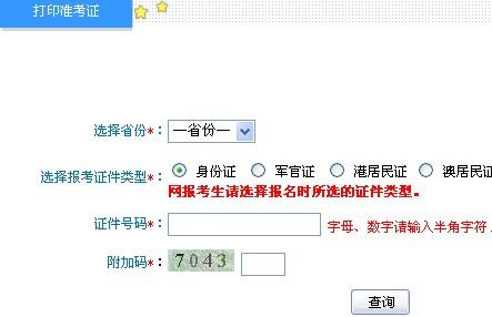 2013年全国会计专业技术资格考试准考证打印