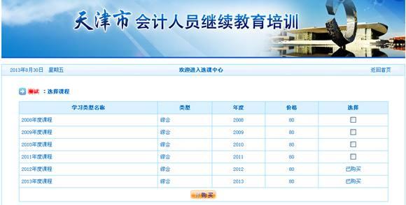 天津会计人员继续教育网上学习步骤