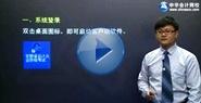 重庆会计资格证考试会计电算化课程试听