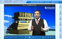 陈华亭老师2014年注册会计师《财务成本管理》基础班高清课程