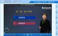 杨闻萍老师2014年注册会计师考试《审计》基础班高清课程