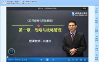 杭建平老师2014年注会《公司战略与风险管理》基础班高清课程