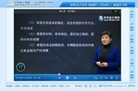 杨闻萍老师2014年初级会计职称《初级会计实务》基础班高清课程