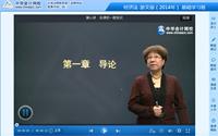 游文丽老师2014年注册会计师考试《经济法》基础班高清课程