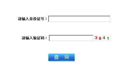 江苏南京人事考试网发布:2013年经济师成绩查