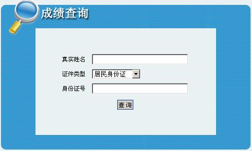 内蒙古人事考试信息网发布:2013中级经济师成