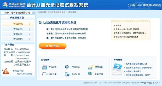 河南省会计信息系统_河南会计信息管理系统_河南省信息管理系统_