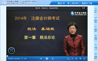 叶青老师2014年注册会计师考试《税法》基础班高清课程