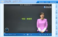 黄硕老师2014年注册会计师考试税法英语特训班高清课程