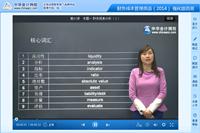 黄硕老师2014年注册会计师考试财管英语特训班高清课程