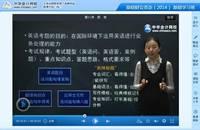 Kathy Li老师2014年注册会计师考试英语特训班高清课程