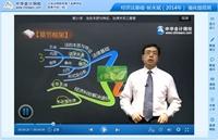 侯永斌老师2014年初级会计职称《经济法基础》强化班高清课程
