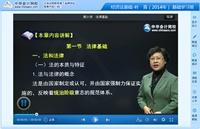 叶青老师2014年初级会计职称《经济法基础》基础班高清课程
