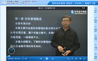 贾国军老师2014年注册会计师《财务成本管理》基础班高清课程