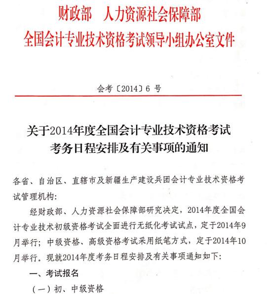 2014年初级会计职称考试时间9月20至24日全面实行