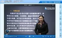 陈辉老师2014年注册会计师考试会计英语特训班高清课程