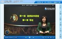 苏苏老师2014年注会考试《经济法》基础班高清课程