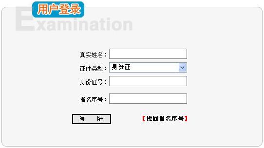 陕西人事考试网2014年职称英语准考证下载打