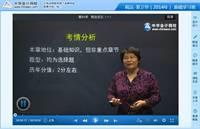 奚卫华老师2014年注册会计师考试《税法》基础班高清课程