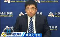 魏红元老师2014年注册会计师考试《会计》基础班高清课程