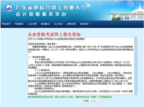 广东佛山会计从业资格考试个人网上报名操作指