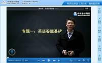 丁宇峰老师2014年注册会计师考试经济法英语特训班高清课程
